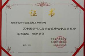 中国染料工业协会色母粒专业委员会委员单位-昱卓