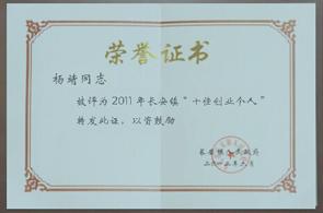 """杨靖同志被评为2011年长安镇""""十佳创业个人-昱卓"""