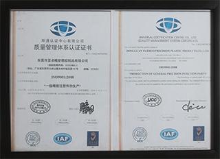 ISO质量管理体系认证证书-昱卓
