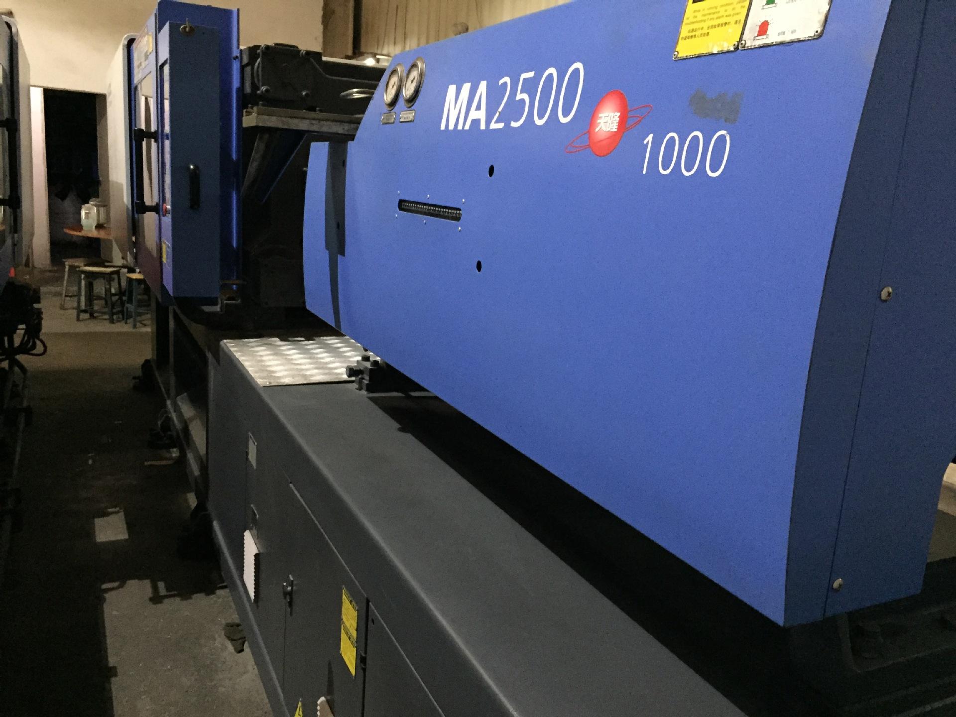 海天MA2500型1000G注塑机