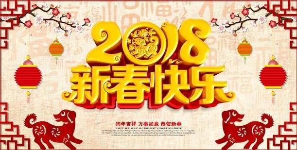 昱卓精密注塑模具公司2018狗年春节通知